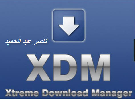 البرنامج Xtreme Download Manager 7.1.2 719476837.jpg