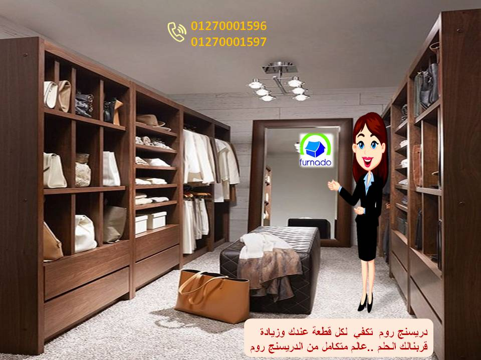 The Dressing Room/ تخفيضات تجنن   01270001597  134416788
