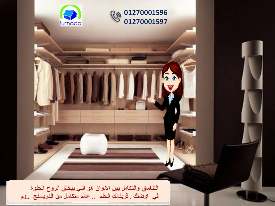 The Dressing Room/ تخفيضات تجنن   01270001597  460621235