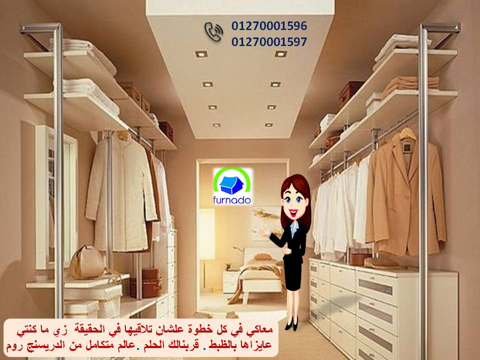 The Dressing Room/ تخفيضات تجنن   01270001597  473363543