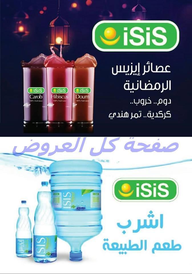 عروض هايبر المنصوره من 23-5-2016 حتى 6-6-2016 عروض هايبر المنصورة