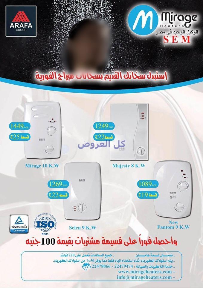 عروض عرفه جروب 19-10-2016 حتى نفاذ الكميه عروض عرفة جروب