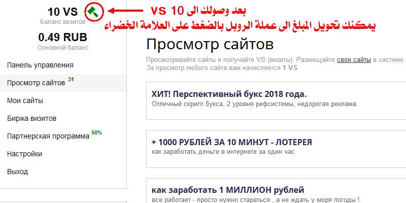 شرح بالصور لاقوى المواقع الروسية للربح 212833703