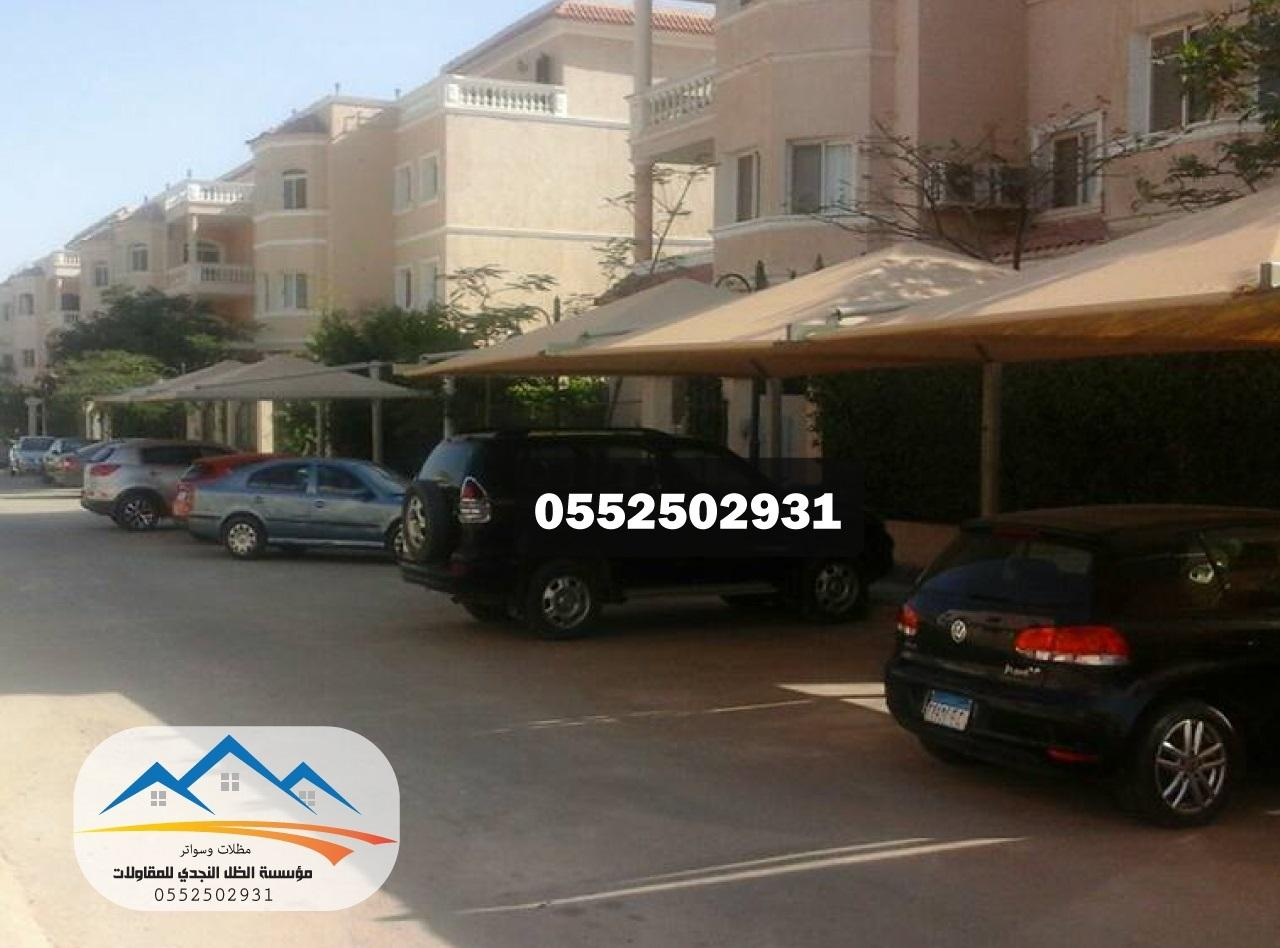 اسعار سواتر مظلات المنازل 0552502931