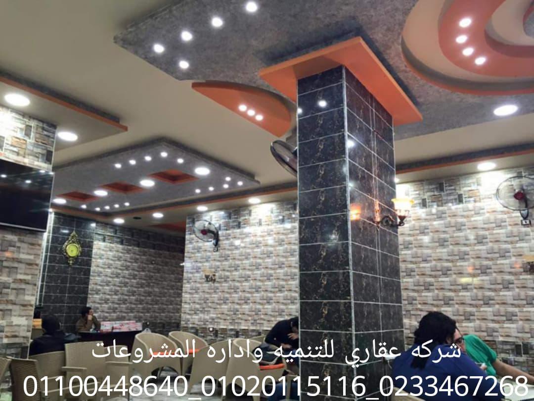شركات ديكور في القاهره  (شركه عقاري للتنميه واداره المشروعات)01020115116  570969414