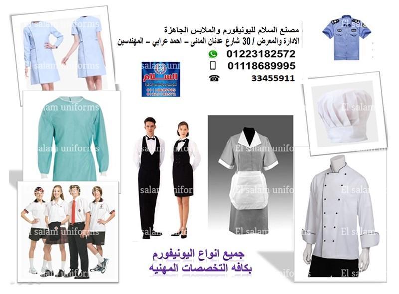 زي موحد للشركات ( 01223182572 ) 569692730