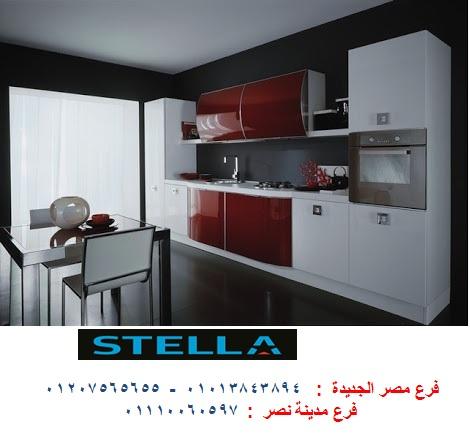 مطبخ مدينة تصميم وتركيب مجانا