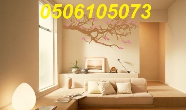الحوائط 0506105073 283794279.jpg