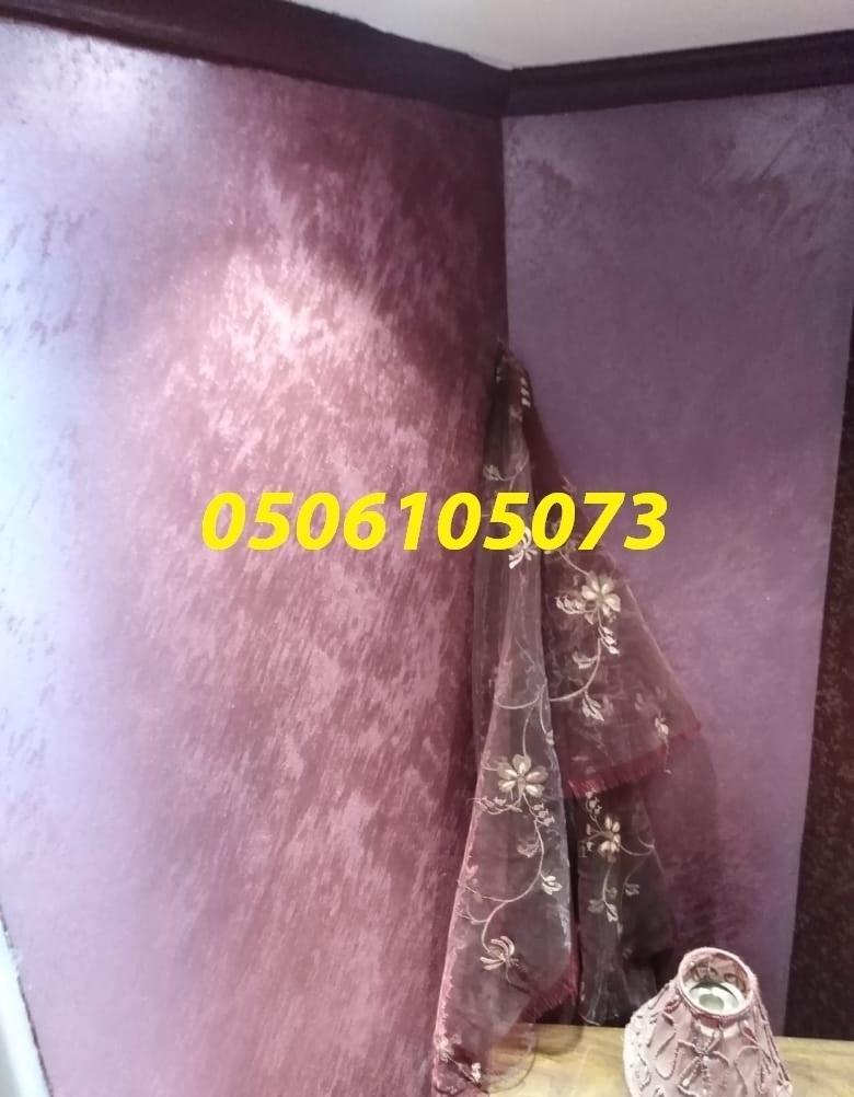 الحوائط 0506105073 328210555.jpg