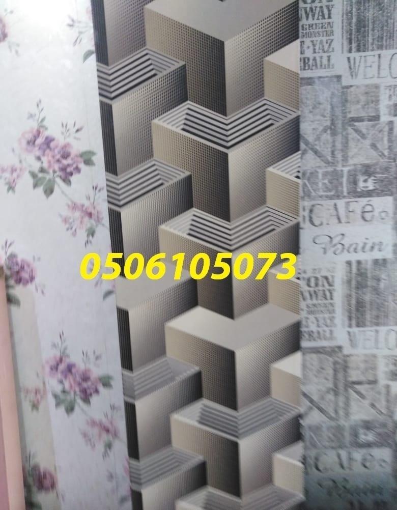 الحوائط 0506105073 493826992.jpg