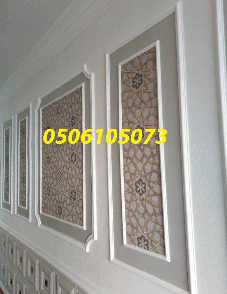 الحوائط 0506105073 847130104.jpg