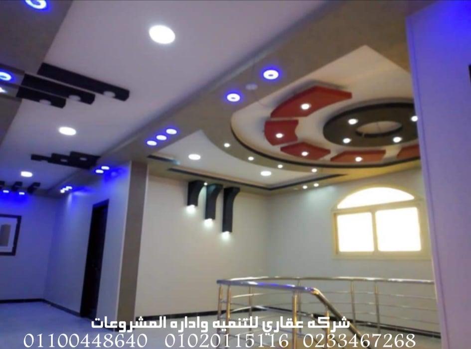 شركة تشطيب وديكور شركة عقاري 01020115116 356487603