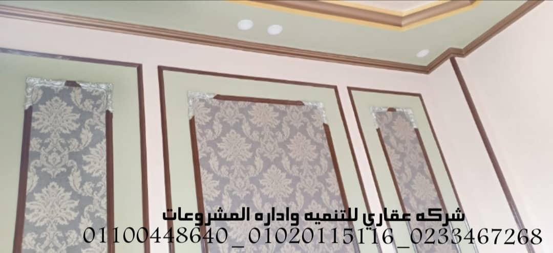 شركة تشطيب وديكور شركة عقاري 01020115116 788184707