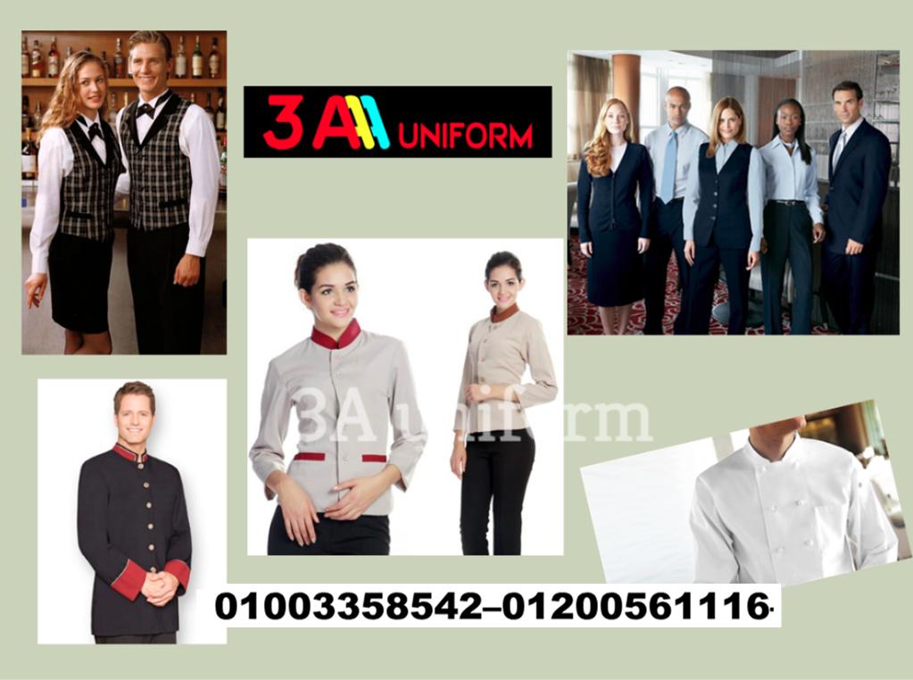 شركات توريد يونيفورم فنادق-شركة 3a لليونيفورم (01200561116 )