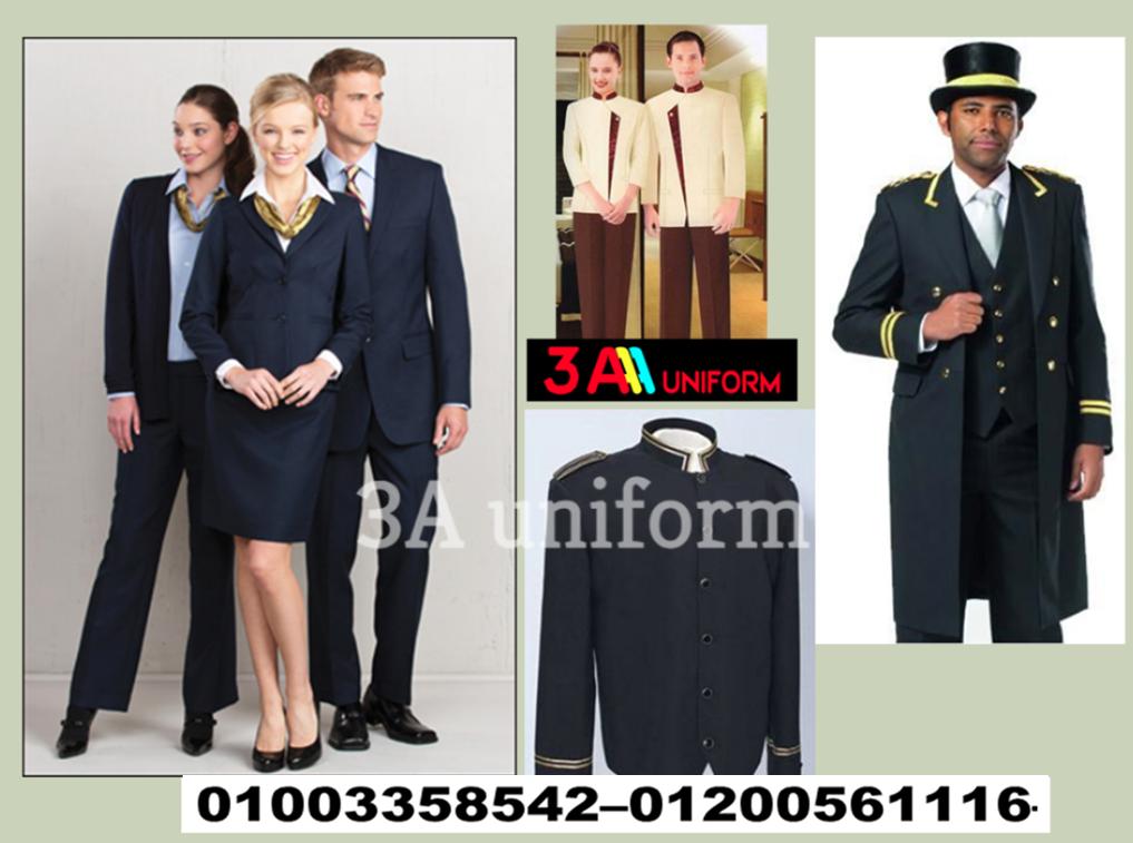 شركات توريد يونيفورم فنادق(01200561116)