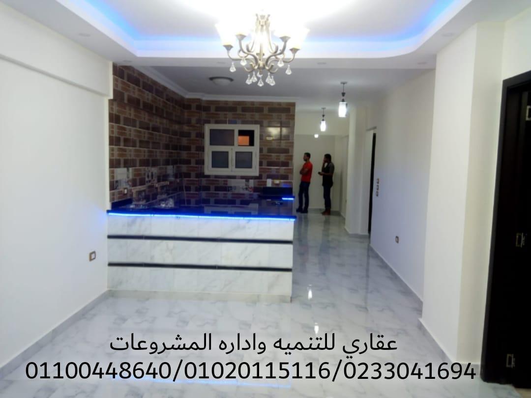 شركه تصميم ديكورات - شركه تشطيبات ( 01100448640 ) 299028902