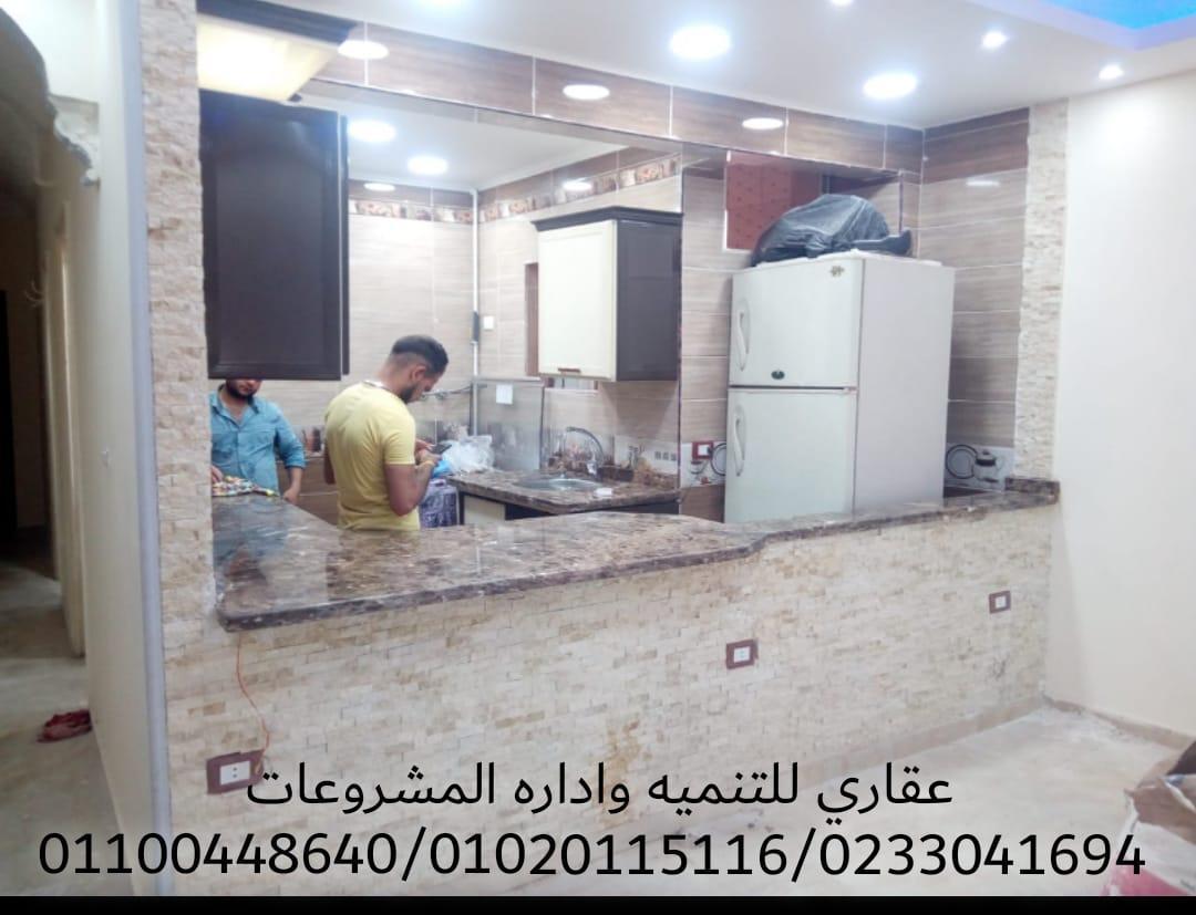 شركه تشطيب في مصر ( عقاري 0233041694 - 01020115116 ) 868487743