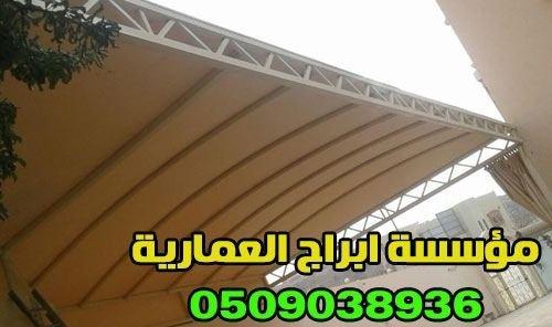تركيب مظلات سيارات الرياض 0509038936