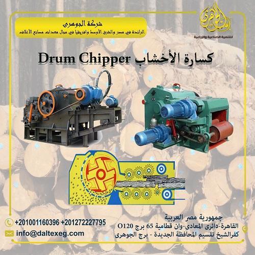 كسارة الأخشاب Drum Chipper شركة الجوهرى 400045532.jpg
