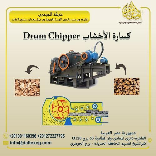 كسارة الأخشاب Drum Chipper شركة الجوهرى 467331945.jpg