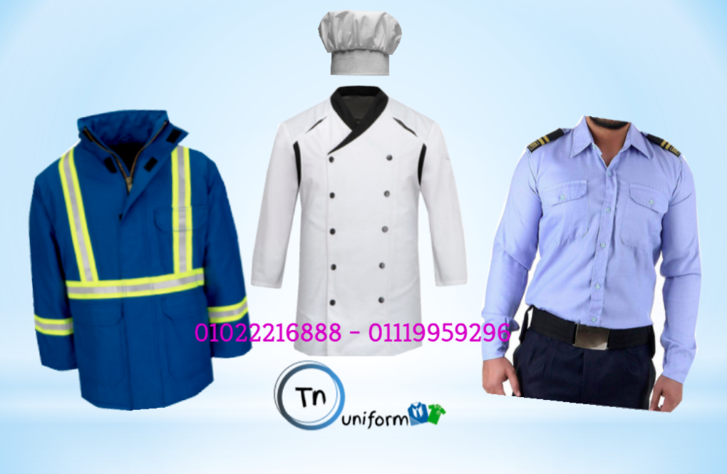 ملابس يونيفورم المصانع والشركات(01022216888)
