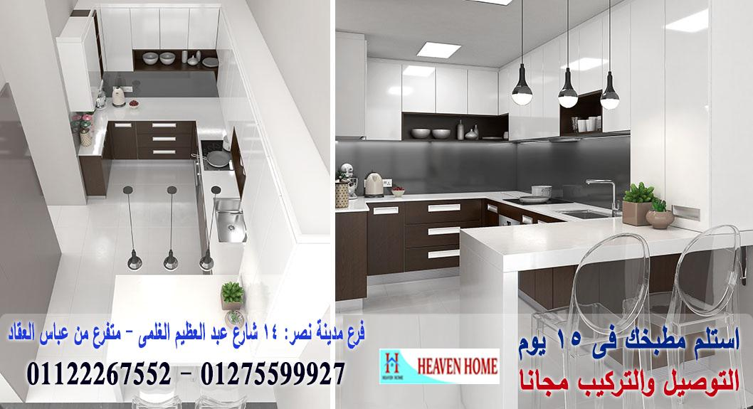 مطابخ خشب بولى لاك * استلم مطبخك فى 15 يوم 01275599927 377897391