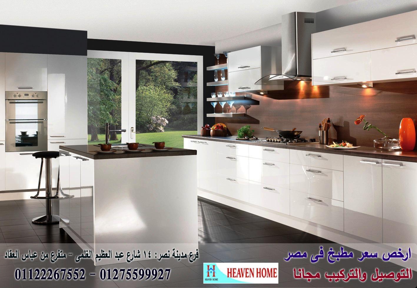 مطابخ خشب بولى لاك * استلم مطبخك فى 15 يوم 01275599927 664255434