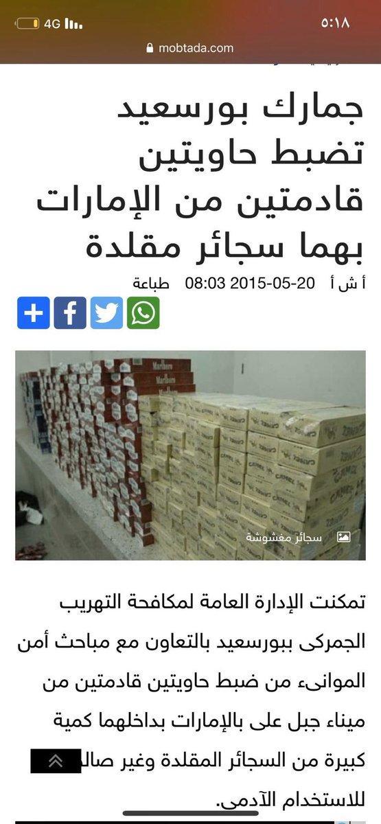 مصر تضبط سجائر مصنعه في الإمارات مغشوشه غير صالحه للإستخدام الآدمي