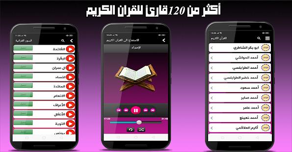 تطبيق القرآن الكريم يحتوي أكثر قارئ للقرآن الكريم