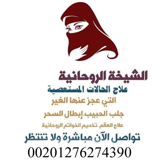 ,00201276274390,جلب الحبيب وتهييجه الكويت,