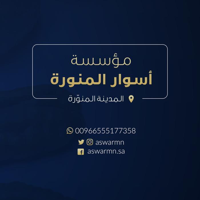 متجر أسوار من المدينة المنورة 734729243