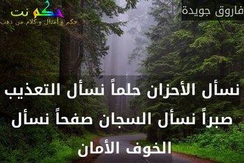 حكمة في صورة  - صفحة 5 130752984