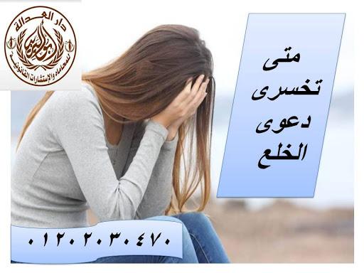 اشطر محامي خلع(كريم ابو اليزيد)01202030470  141151517