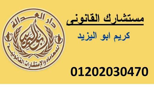 اشطر محامي خلع(كريم ابو اليزيد)01202030470  912545019