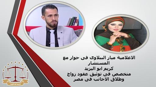 اشطر محامي خلع(كريم ابو اليزيد)01202030470  968031937