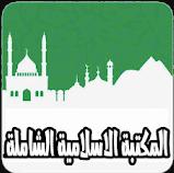 تطبيق(المكتبة الاسلامية الشاملة)| الموسوعة شاملة لاحتياجات المسلم اليومية 905683822