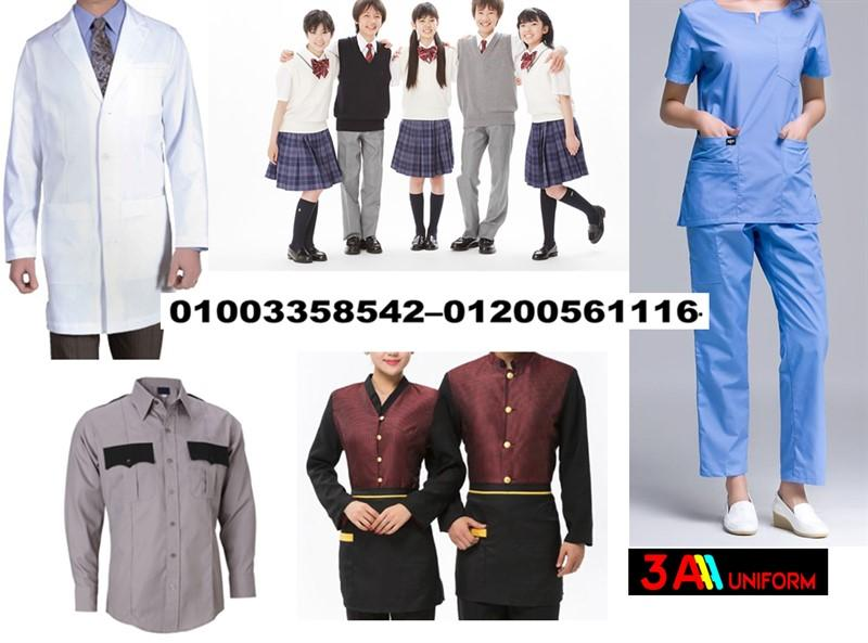 شركات تصنيع يونيفورم فى مصر 01003358542 300265130