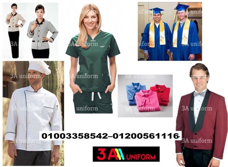 شركات تصنيع يونيفورم فى مصر 01003358542 755067846