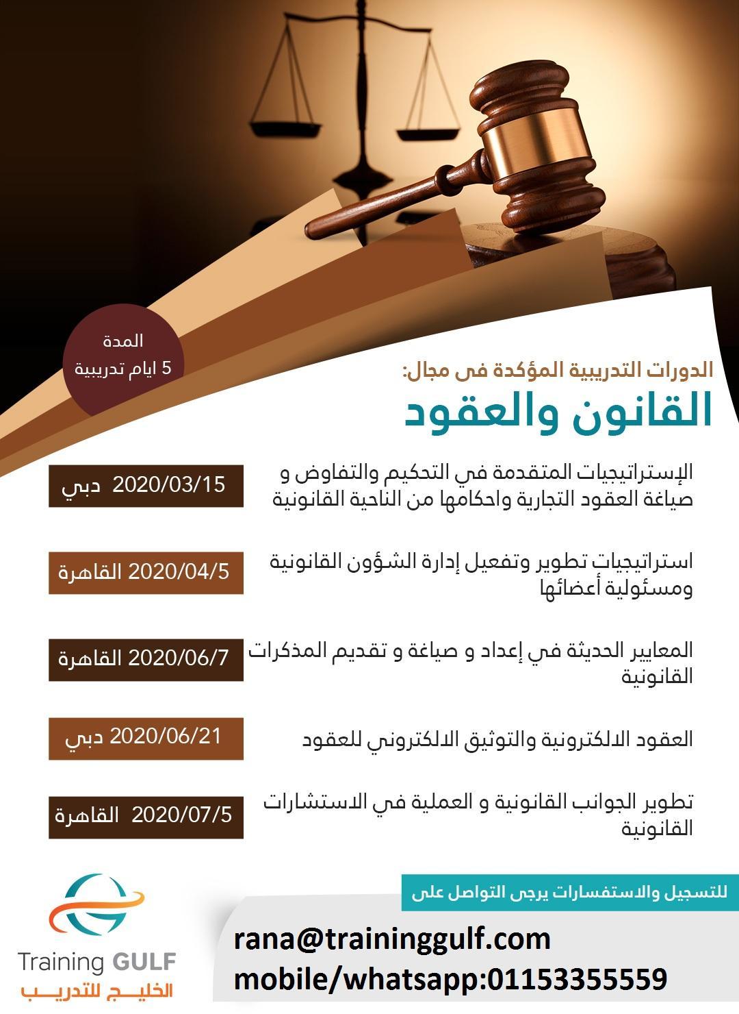دورات تدريبية القانون والعقود