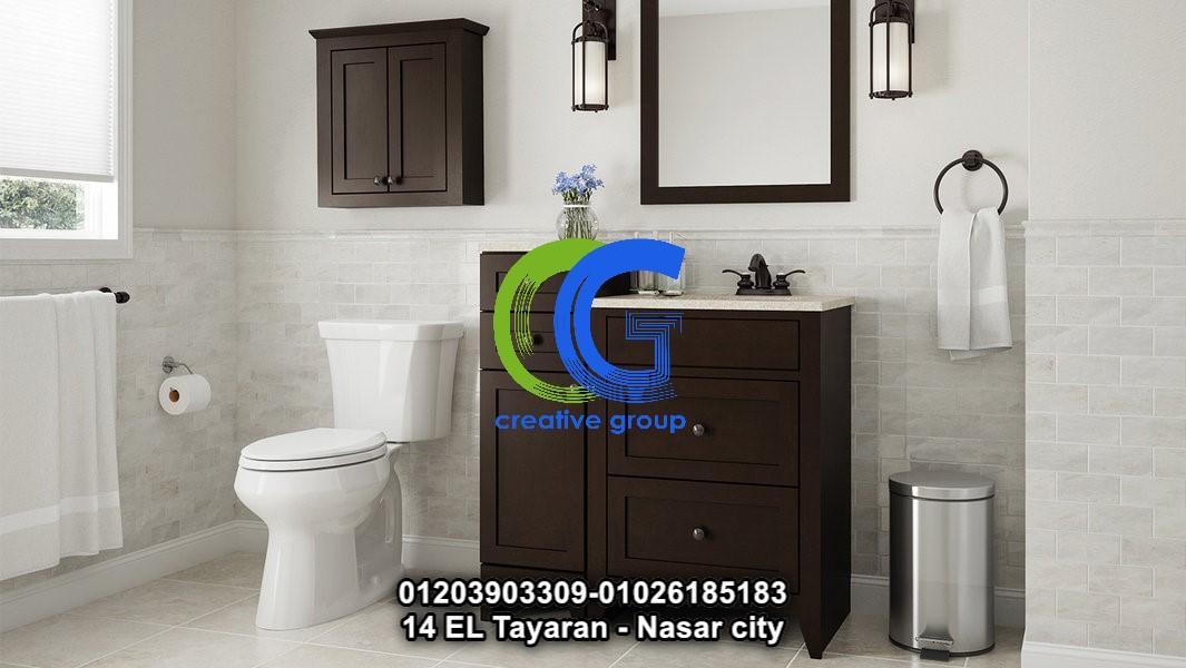 أفضل شركه تصنيع وحدات حمامات مودرن – كرياتيف جروب ( للاتصال 01026185183 ) 552685805