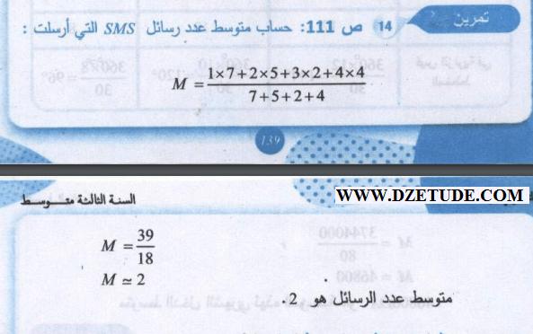 حل تمرين 14 صفحة 111 رياضيات السنة الثالثة متوسط - الجيل الثاني