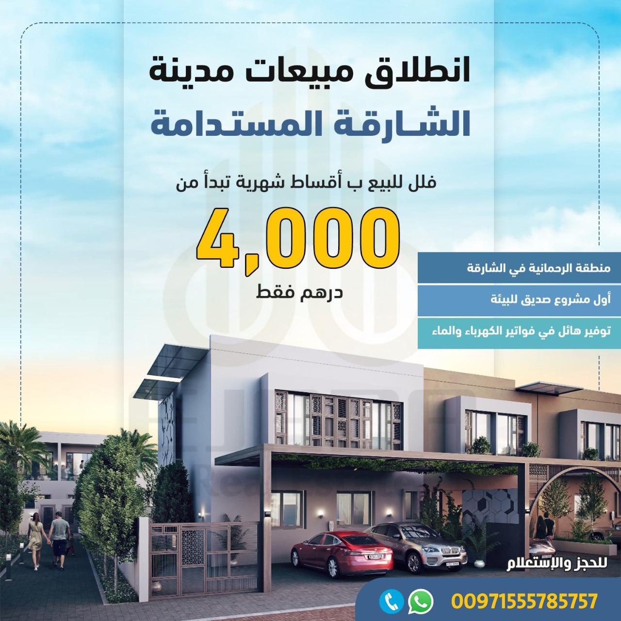 فلل للبيع في مدينة الشارقة المستدامة 846595844
