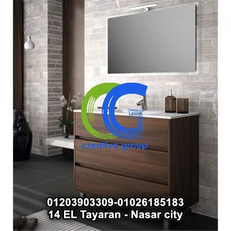 معرض وحدات حمام فى القاهره– كرياتف جروب –01203903309      549334094