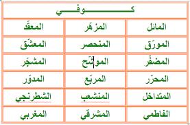 مجموعة رائعة من أفضل الخطوط العربية الحديقة 969825998