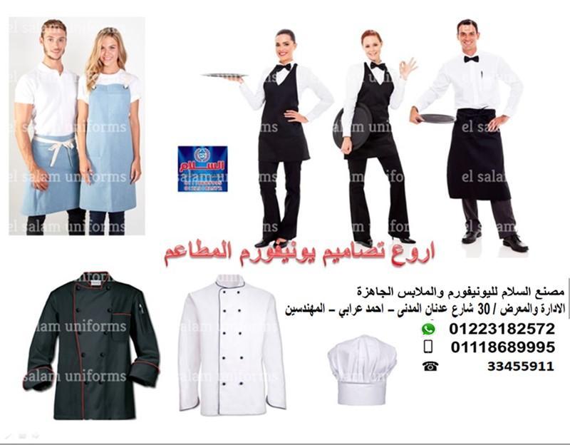 شركة تصنيع يونيفورم مطاعم ( شركة السلام لليونيفورم 01223182572 ) 617102800