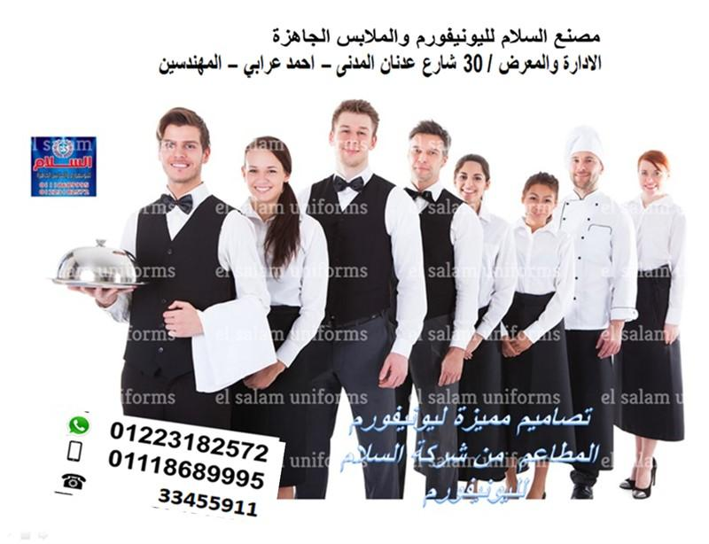 شركة تصنيع يونيفورم مطاعم ( شركة السلام لليونيفورم 01223182572 ) 639124371