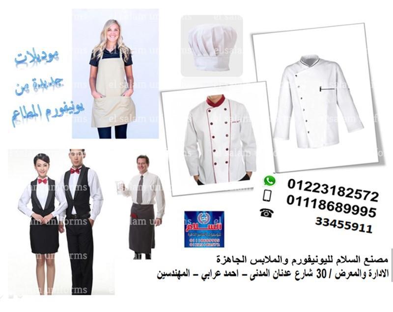 شركة تصنيع يونيفورم مطاعم ( شركة السلام لليونيفورم 01223182572 ) 847912773