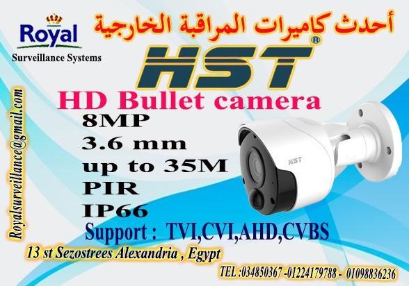 أحدث كاميرات مراقبة خارجية8 MP  بالاسكندرية 619600503
