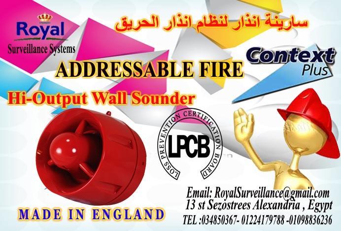 سارينة أنذار  لنظام الحريق Addressable للمشروعات 792064526