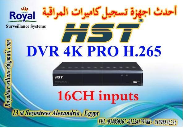أجهزة تسجيل كاميرات مراقبة 16CH من HST  901304980